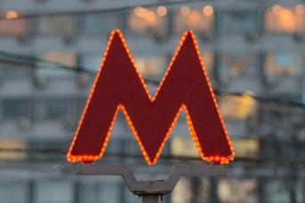 """""""Новомосковская"""" станция метро откроется в 2023 году"""