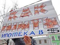 В Москве объявили голодовку 6 должников по валютной ипотеке