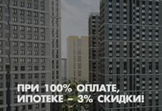 Скидка 3% на квартиры