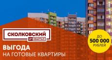 Выгода на готовые квартиры до 500 000 рублей