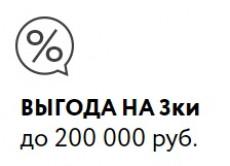 Скидки на 3-х комнатные квартиры до 200 000 руб.