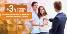 Скидка 3% на квартиру при 100% оплате