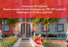 Скидки на квартиры до 730 000 рублей