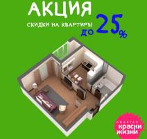 Скидки до 25% на квартиры