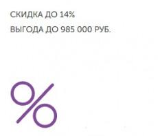 Скидка до 985 тысяч рублей