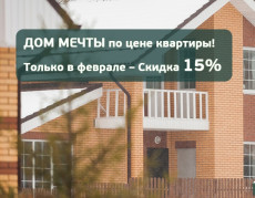 Скидка на покупку коттеджа 15%