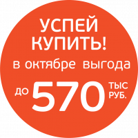 Скидки до 570 тысяч рублей