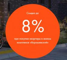 Скидки до 8 %