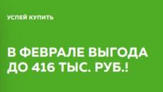 Скидки до 416 000 рублей