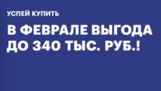 Скидки до 340 тысяч рублей на 3-комнатные квартиры