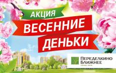Скидки на квартиры от 180 тыс. рублей