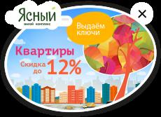 Скидки на квартиры до 12%