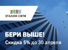 Скидка 5% на квартиры выше 20 этажа