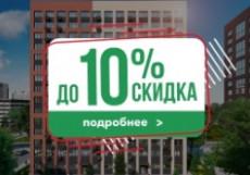 Скидка до 10% на ряд квартир