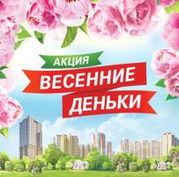 Скидки от 140 тыс. рублей.