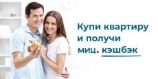 МИЦ Кэшбэк